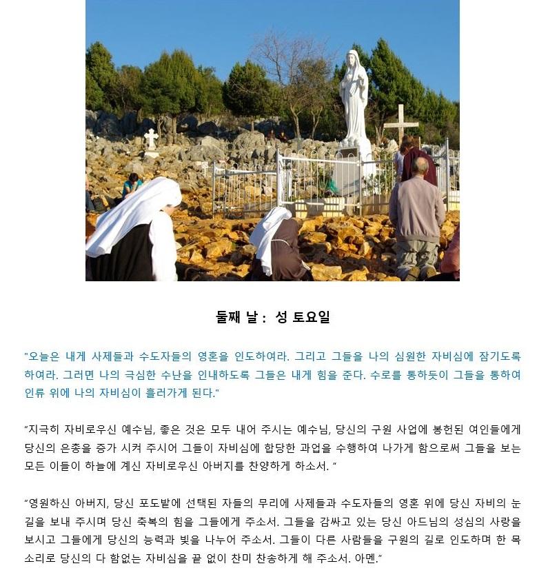 7-자비의 기도.JPG