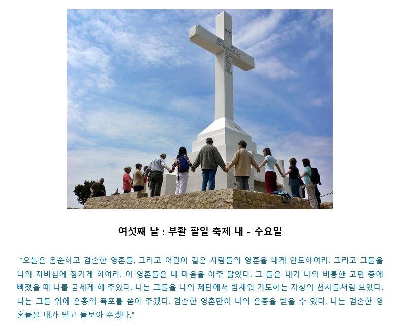 11-자비의 기도.JPG