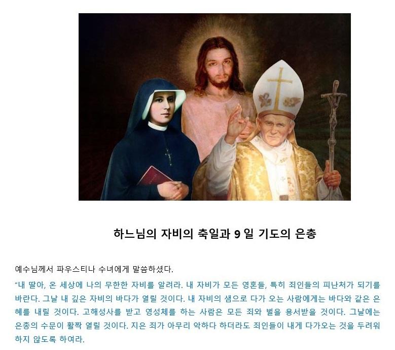 3-자비의 기도.JPG