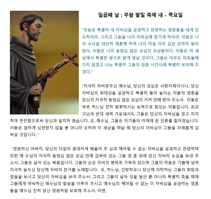 13-자비의 기도.JPG