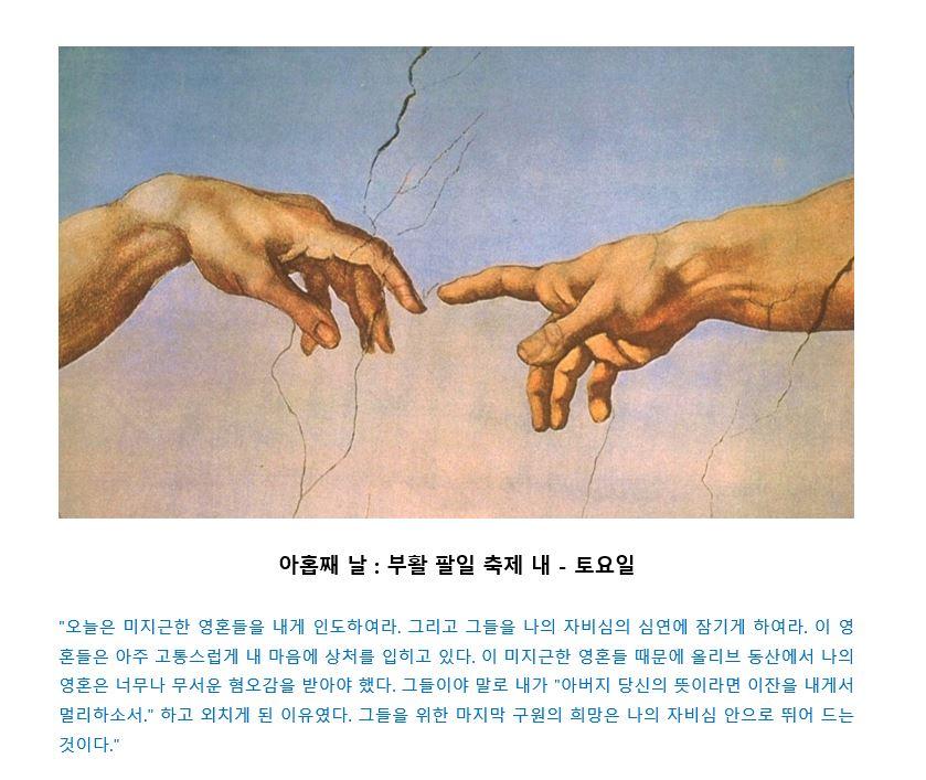16-자비의 기도.JPG