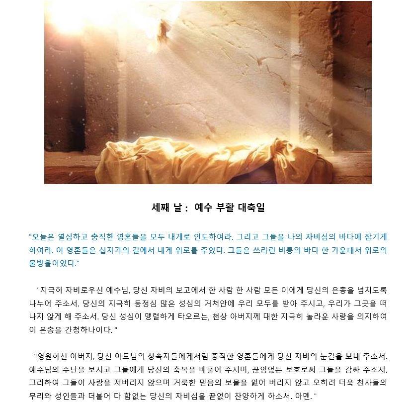 8-자비의 기도.JPG