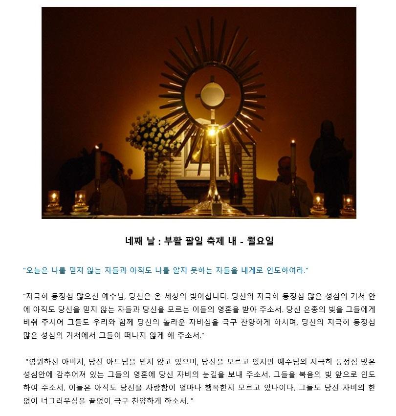 9-자비의 기도.JPG