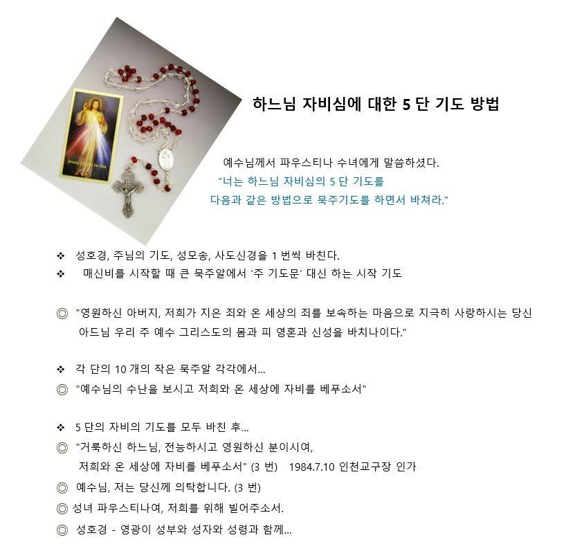 5-자비의 기도.JPG