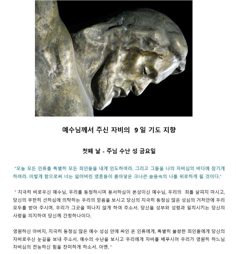6-자비의 기도.JPG