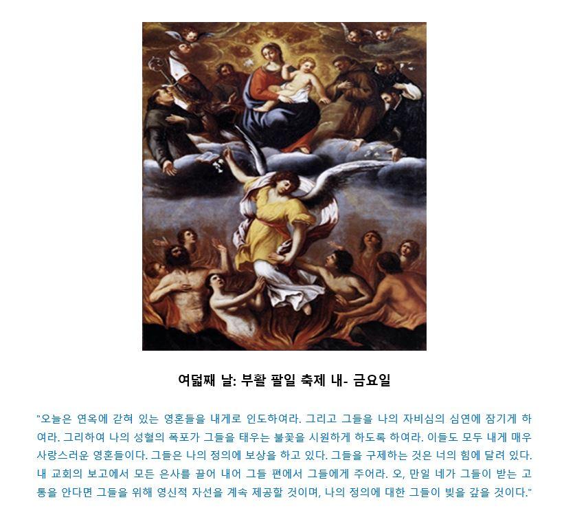 14-자비의 기도.JPG